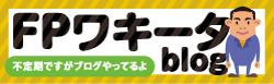 FPワキータブログ